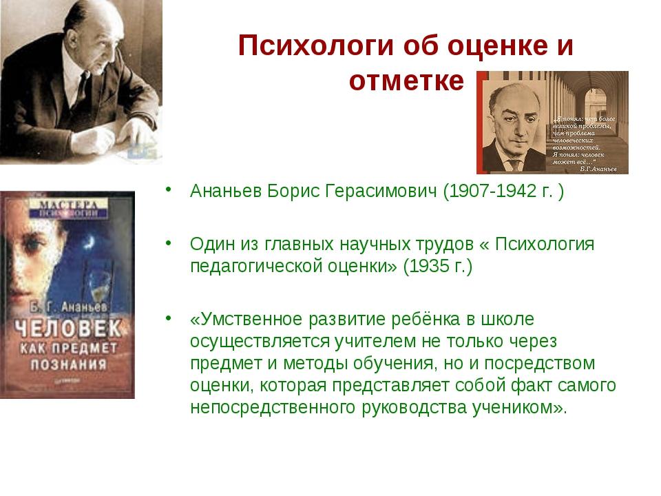 Психологи об оценке и отметке Ананьев Борис Герасимович (1907-1942 г. ) Один...