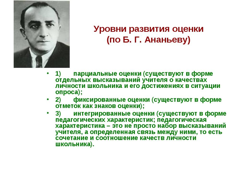 Уровни развития оценки (по Б. Г. Ананьеву) 1) парциальные оценки (сущес...