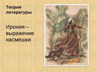 Теория литературы Ирония – выражение насмешки