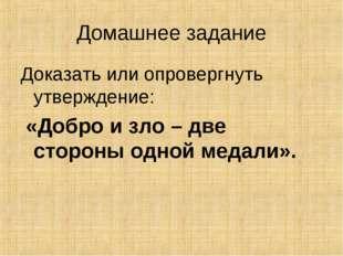 Домашнее задание Доказать или опровергнуть утверждение: «Добро и зло – две ст