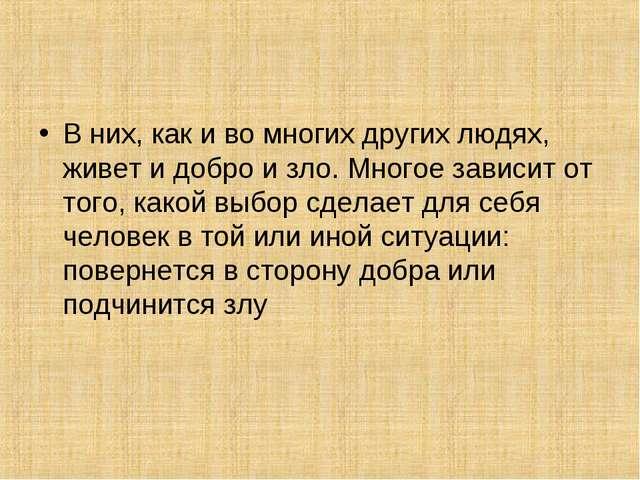В них, как и во многих других людях, живет и добро и зло. Многое зависит от т...