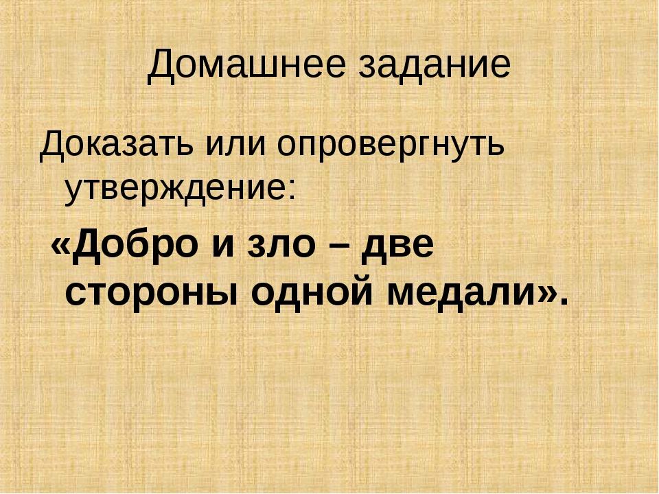 Домашнее задание Доказать или опровергнуть утверждение: «Добро и зло – две ст...
