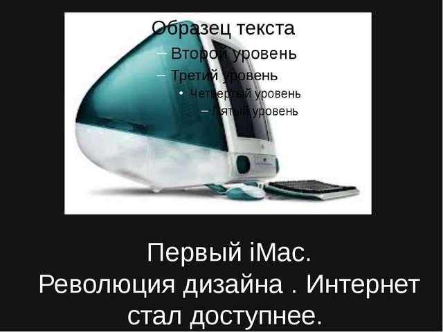 Первый iMac. Революция дизайна . Интернет стал доступнее.