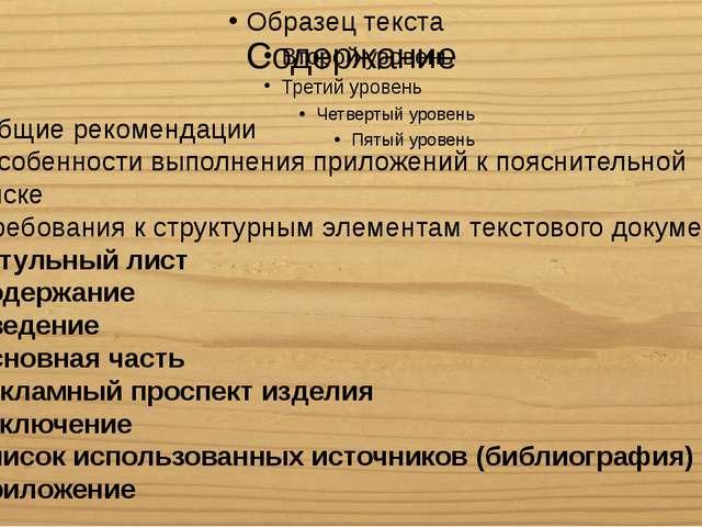 Требования к структурным элементам текстового документа