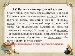 А.С.Пушкин – солнце русской п..эзии. Стоит лишь чуть-чуть прик…снуться к п..э