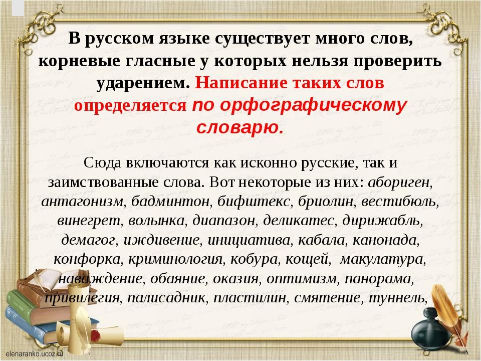 В русском языке существует много слов, корневые гласные у которых нельзя пров...