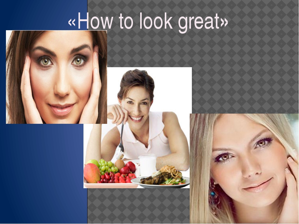 «How to look great»