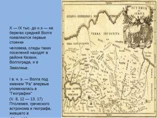 X — IX тыс. до н.э — на берегах средней Волги появляются первые стоянки челов