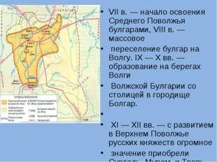 VII в. — начало освоения Среднего Поволжья булгарами, VIII в. — массовое пере