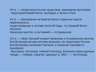 XIII в. — татаро-монгольское нашествие, завоевание монголами территорииНижней