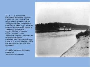 XIX в. — в Волжском бассейне началось бурное строительство пароходов. Первый