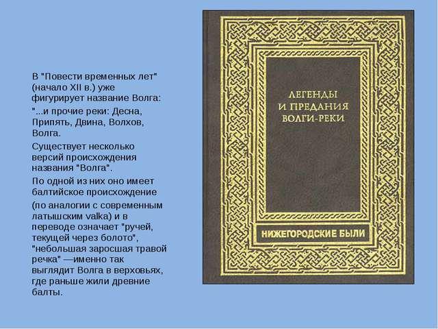 """В """"Повести временных лет"""" (начало XII в.) уже фигурирует название Волга: """"......"""