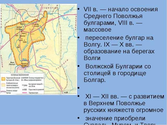 VII в. — начало освоения Среднего Поволжья булгарами, VIII в. — массовое пере...