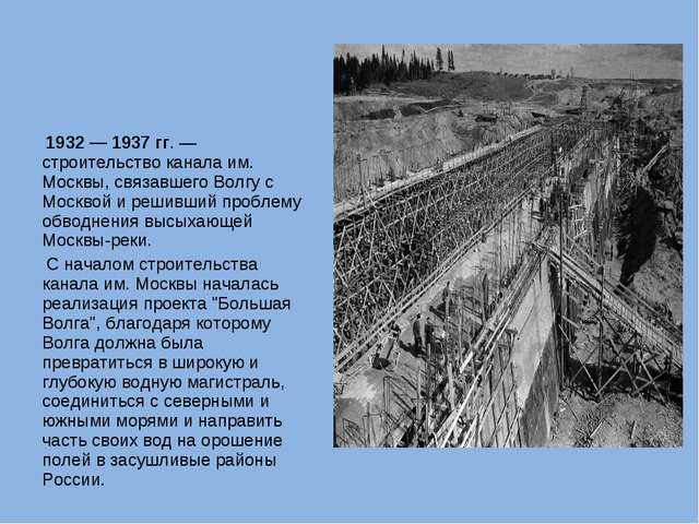 1932 — 1937 гг. — строительство канала им. Москвы, связавшего Волгу с Москв...