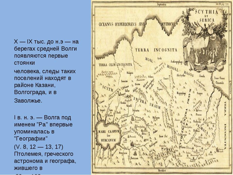 X — IX тыс. до н.э — на берегах средней Волги появляются первые стоянки челов...