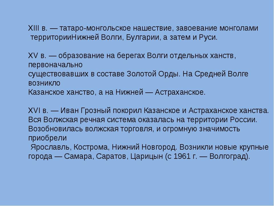 XIII в. — татаро-монгольское нашествие, завоевание монголами территорииНижней...