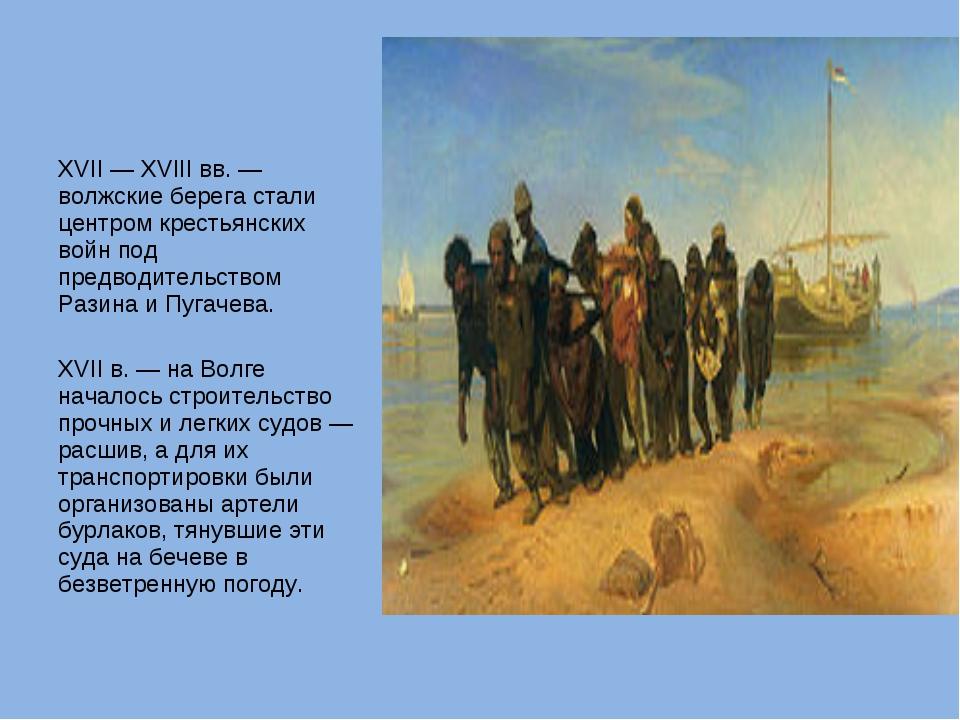 XVII — XVIII вв. — волжские берега стали центром крестьянских войн под предво...
