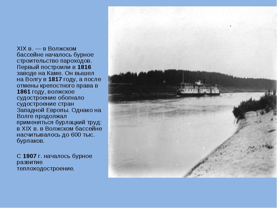 XIX в. — в Волжском бассейне началось бурное строительство пароходов. Первый...