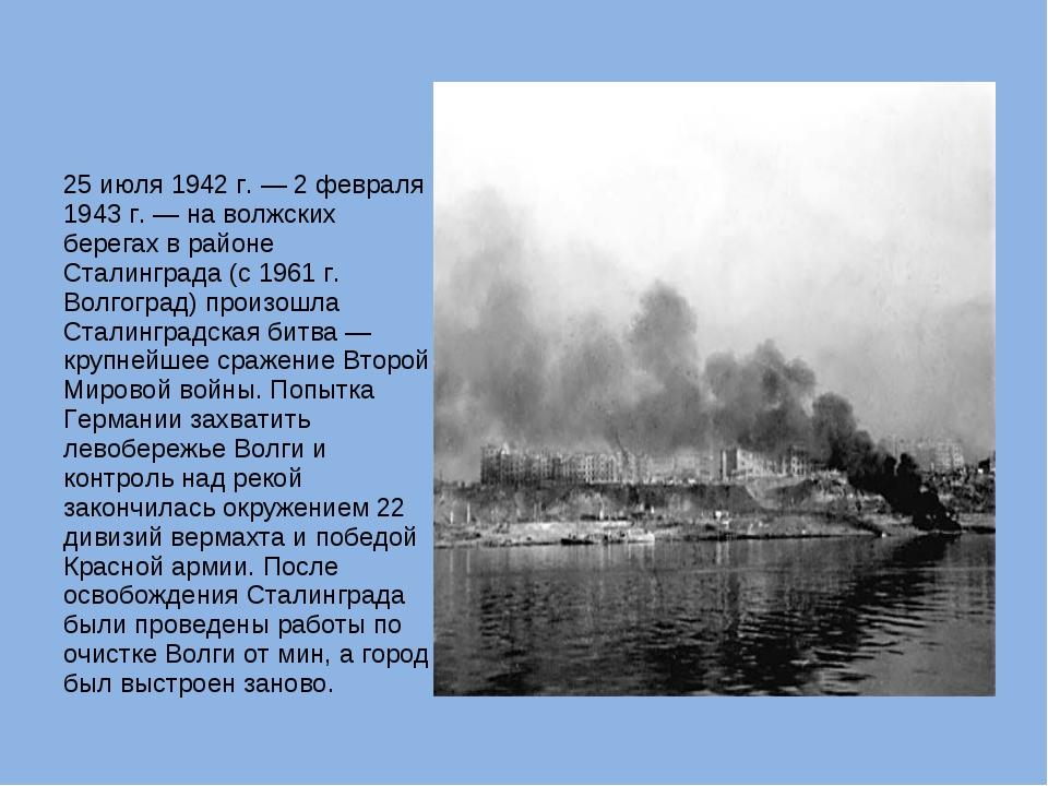 25 июля 1942 г. — 2 февраля 1943 г. — на волжских берегах в районе Сталинград...