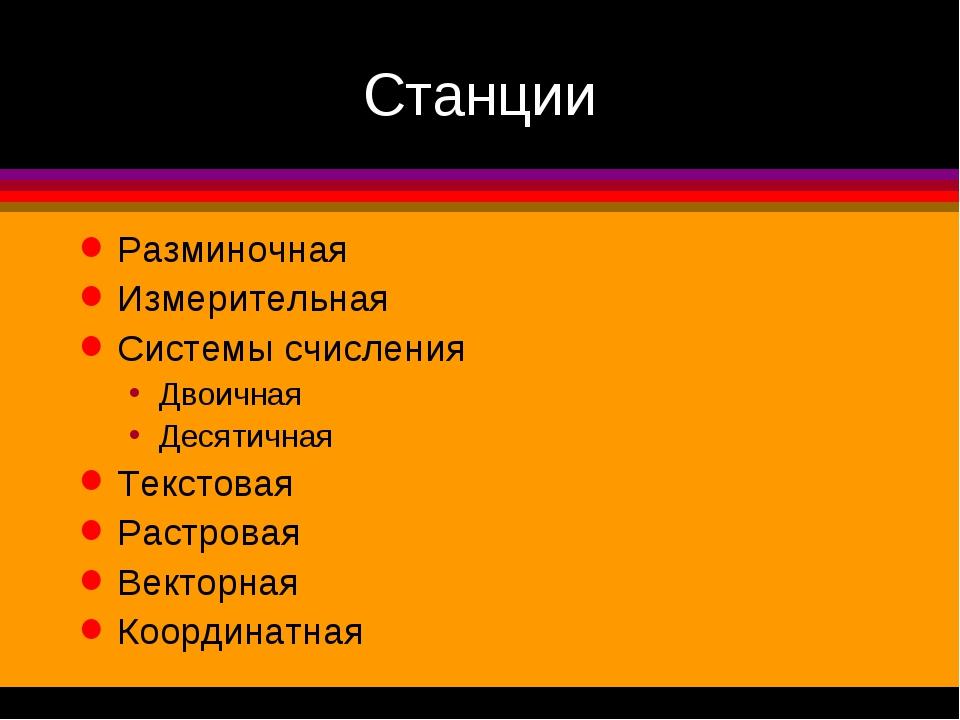 Станции Разминочная Измерительная Системы счисления Двоичная Десятичная Текст...