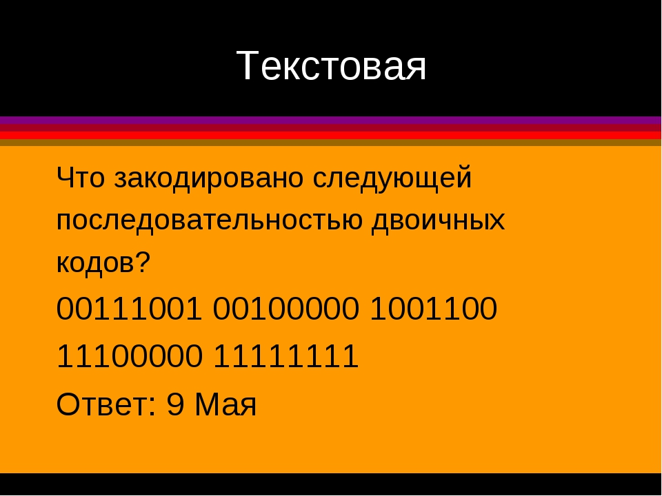 Текстовая Что закодировано следующей последовательностью двоичных кодов? 0011...