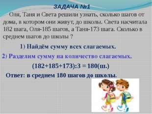 ЗАДАЧА №1 Ответ: в среднем 180 шагов до школы. 180(ш.) (182+185+173):3 = 2) Р