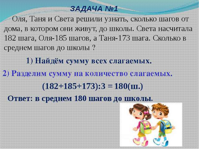 ЗАДАЧА №1 Ответ: в среднем 180 шагов до школы. 180(ш.) (182+185+173):3 = 2) Р...