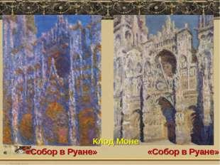 Клод Моне « «Собор в Руане» «Собор в Руане»