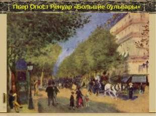 Пьер Огюст Ренуар «Большие бульвары»