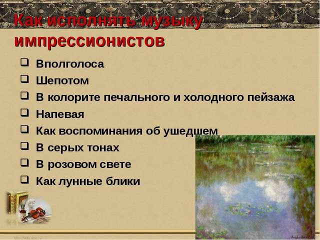 Как исполнять музыку импрессионистов Вполголоса Шепотом В колорите печального...