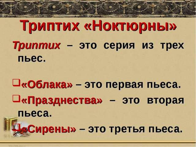 Триптих «Ноктюрны» Триптих – это серия из трех пьес. «Облака» – это первая пь...