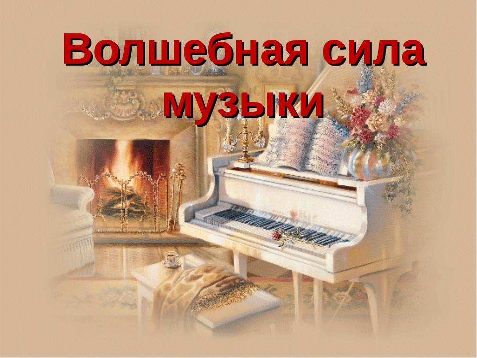 Волшебная сила музыки