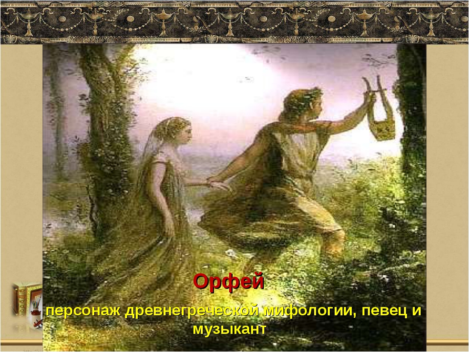 Орфей персонаж древнегреческой мифологии, певец и музыкант