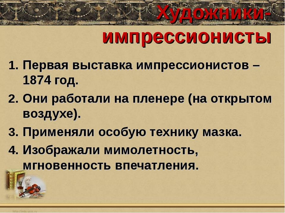 Художники-импрессионисты Первая выставка импрессионистов – 1874 год. Они рабо...