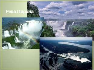 Река Парана