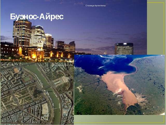 Буэнос-Айрес Столица Аргентины