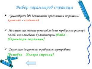 Выбор параметров страницы Существуют две возможные ориентации страницы: книжн