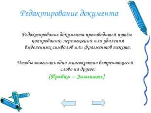 Редактирование документа Редактирование документа производится путём копирова