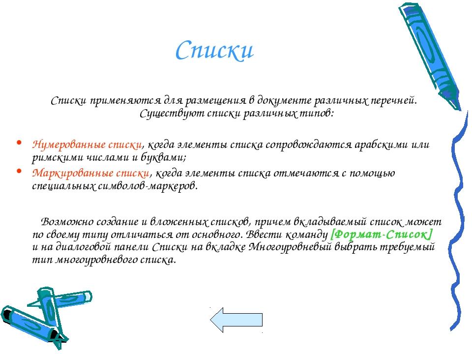 Списки Списки применяются для размещения в документе различных перечней. Суще...