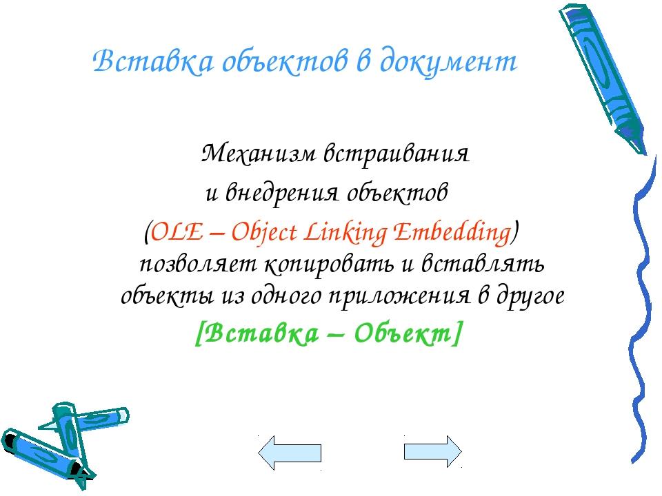 Вставка объектов в документ Механизм встраивания и внедрения объектов (OLE –...