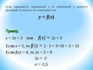 Если зависимость переменной у от переменной х является функцией, то коротко э