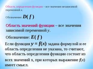 Область определения функции – все значения независимой переменной х. Обозначе