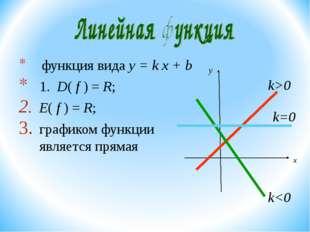 функция вида y = k х + b 1. D( f ) = R; E( f ) = R; графиком функции являетс