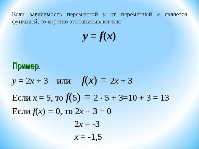 Если зависимость переменной у от переменной х является функцией, то коротко э...