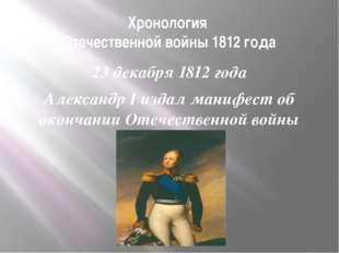 Хронология Отечественной войны 1812 года 23 декабря 1812 года Александр I изд