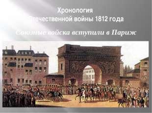 Хронология Отечественной войны 1812 года Союзные войска вступили в Париж