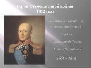 Герои Отечественной войны 1812 года Военный министр и главнокомандующий 1 арм