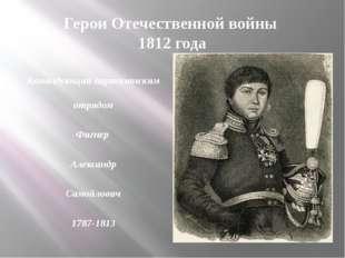 Герои Отечественной войны 1812 года Командующий партизанским отрядом Фигнер А
