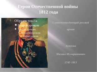 Герои Отечественной войны 1812 года Главнокомандующий русской армии Кутузов М