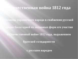 Отечественная война 1812 года Помощь украинского народа в снабжении русской а